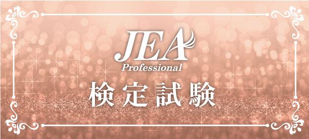 JEA検定試験