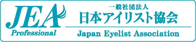 一般社団法人 日本アイリスト協会
